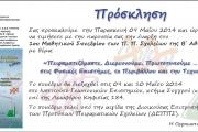 ΗΜΕΡΙΔΑ ΚΕΣΥΠ ΠΕΡΙΣΤΕΡΙΟΥ 23-03-2017